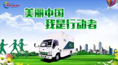 2019重庆车展,庆铃新能源商用车助力
