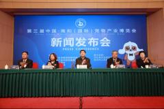 第三届中国・南和(国际)宠物产业博