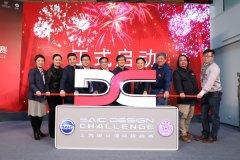 第六届上汽设计国际挑战